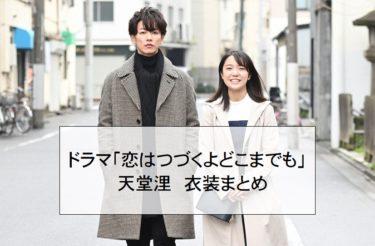 パートナーの冬ファッションの参考にも◎ドラマ「恋はつづくよどこまでも」天堂浬(佐藤健)衣装
