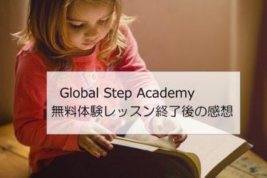子供英会話【Global Step Academy】無料体験レッスンの感想
