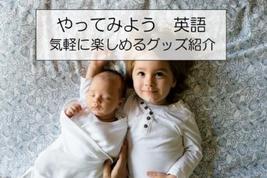 乳幼児~小学生向け【自宅で取り入れやすい英語学習】英語を気軽に身近に