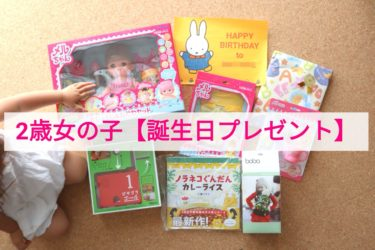 【2歳女の子誕生日プレゼント】何を選んだ?反応は?