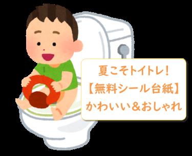 夏こそ【トイレトレーニング】オムツ卒業したい!シール編